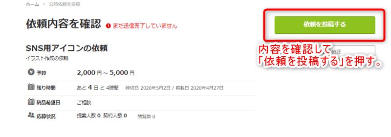 ココナラ公開依頼の解説画像4