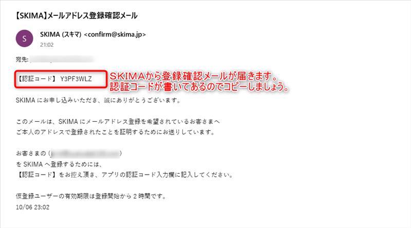 SKIMA会員登録確認メール