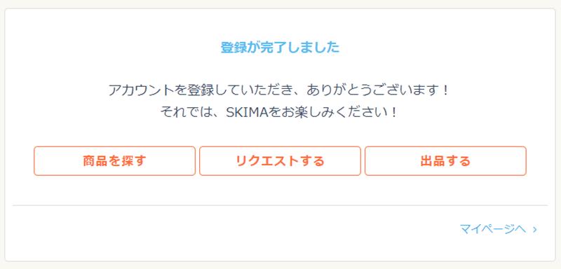 SKIMA会員登録完了