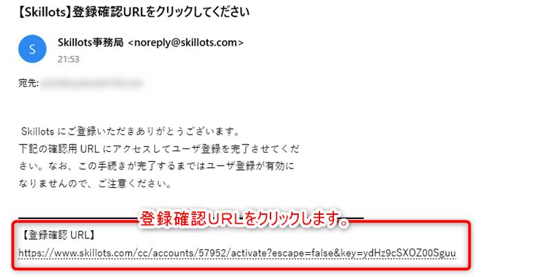 スキロッツ会員登録 確認メール