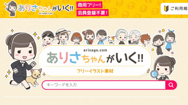 ありさちゃんがいく!!