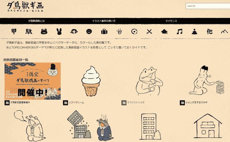 ダ鳥獣戯画 スクリーンショット