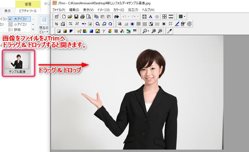 JTrimファイルの開き方