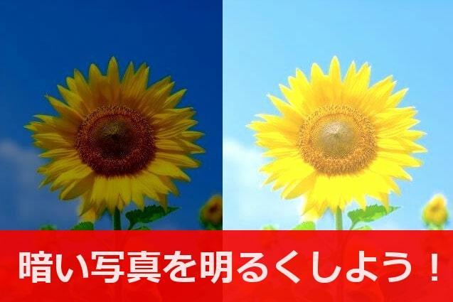 暗い写真を明るくする方法