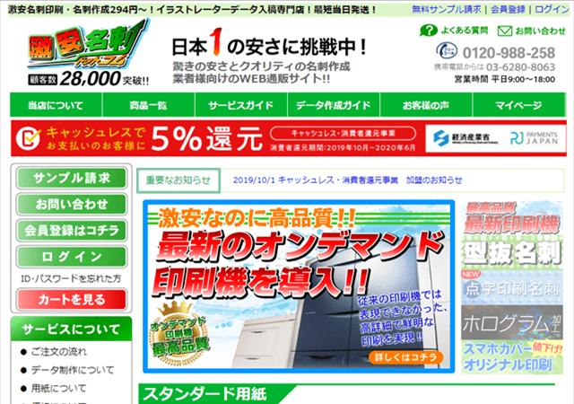 激安名刺.COMスクリーンショット