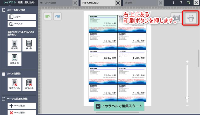 らくちんプリント3-印刷1