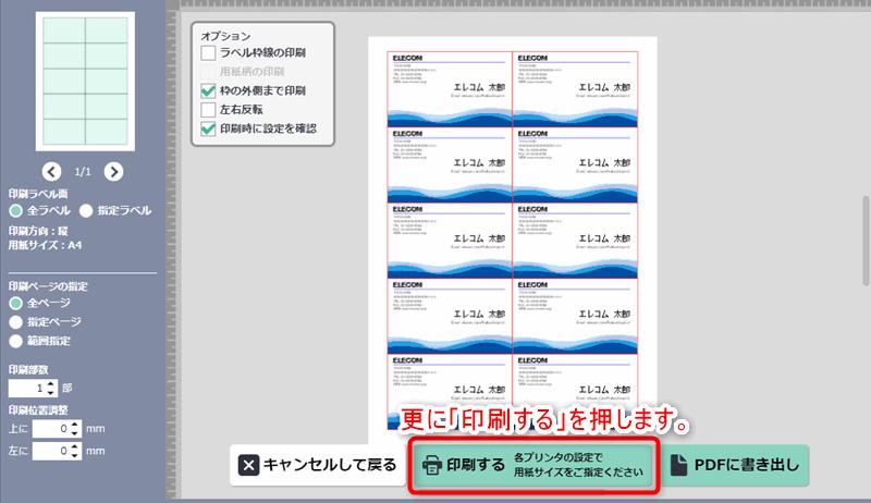 らくちんプリント3-印刷2