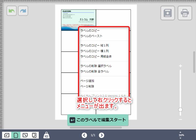 らくちんプリント3-レイアウト画面の解説