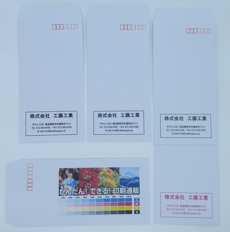 白い封筒のサンプル