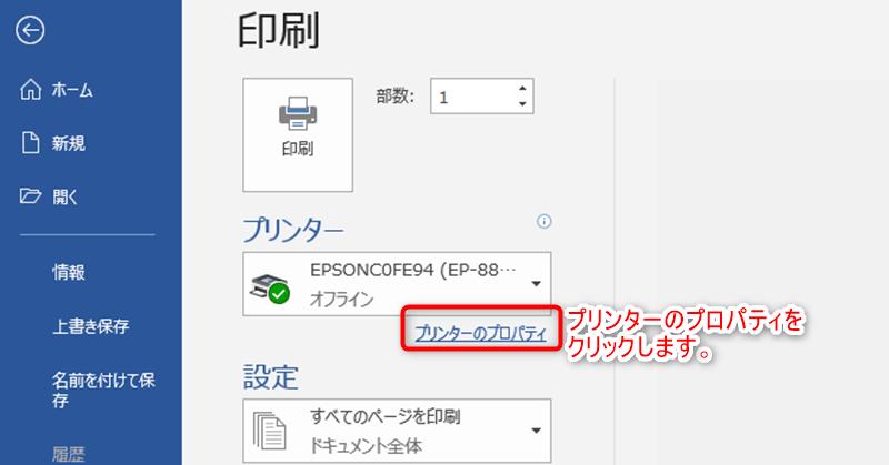 エプソンプリンター インクの節約設定1