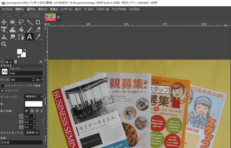 GIMPスクリーンショット
