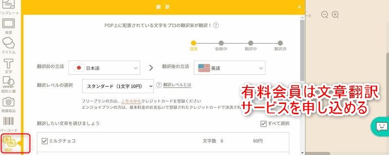 POPKIT 翻訳機能