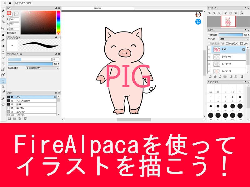 ファイアアルパカを使ってイラストを描こう