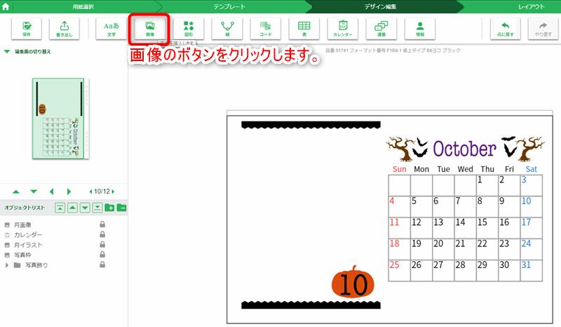 カレンダーキット画像の挿入1