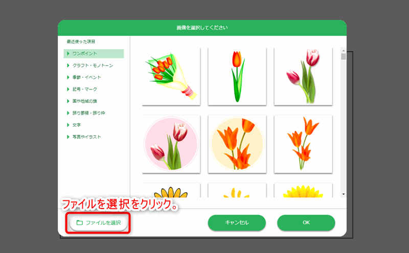 カレンダーキット 画像の挿入2