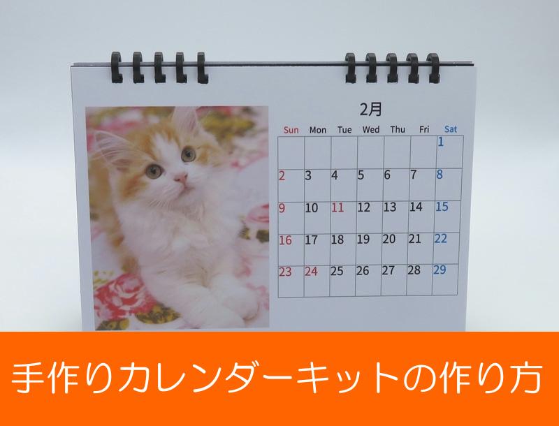 手作りカレンダーキットの作り方