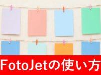 FotoJetの使い方 タイトル画像
