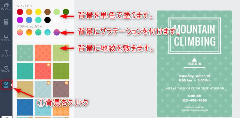 FotoJet背景の変更