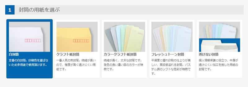 封筒印刷製作所-用紙の選択