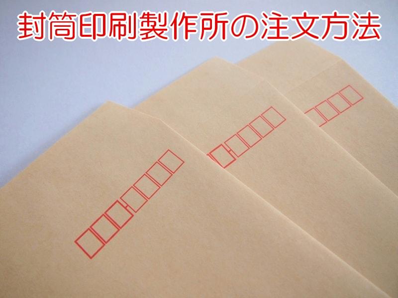 封筒印刷製作所タイトル画像