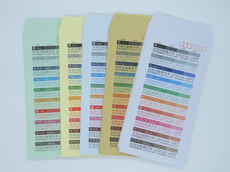 封筒印刷製作所サンプル