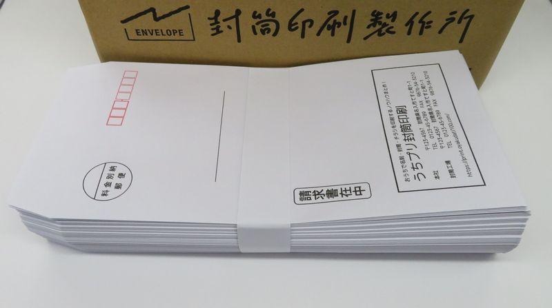 封筒印刷製作所テスト印刷1