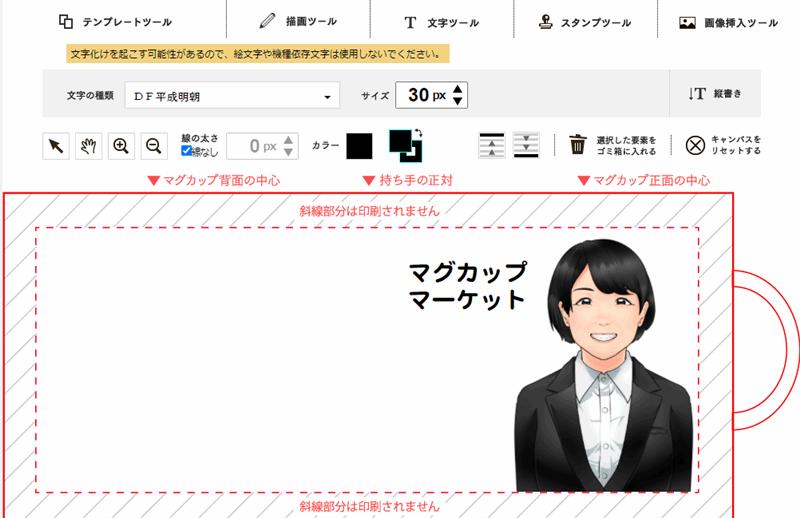 マグカップマーケット編集画面