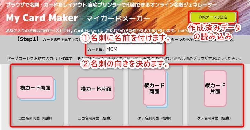 MyCardMakerファイル名と名刺向きの設定