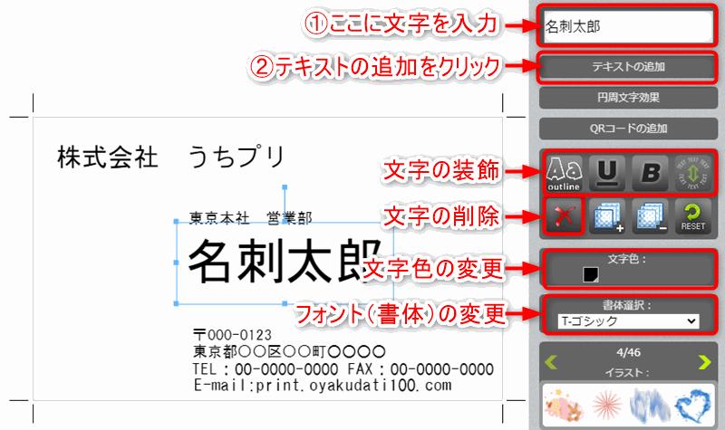 MyCardMaker文字入力
