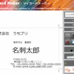 mycardmaker タイトル画像