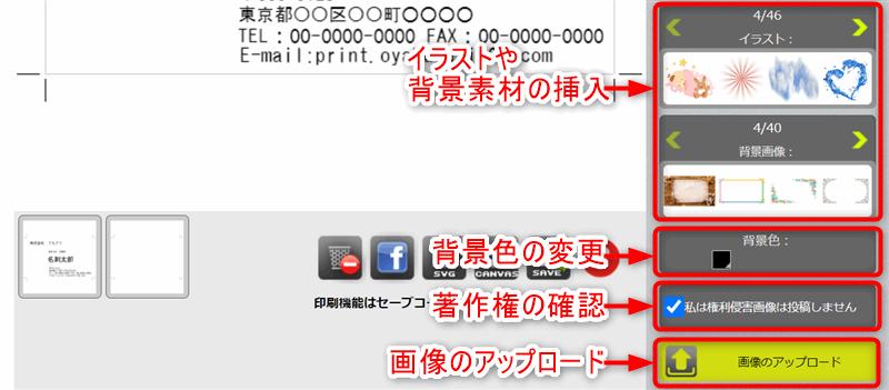 MyCardMaker画像の挿入