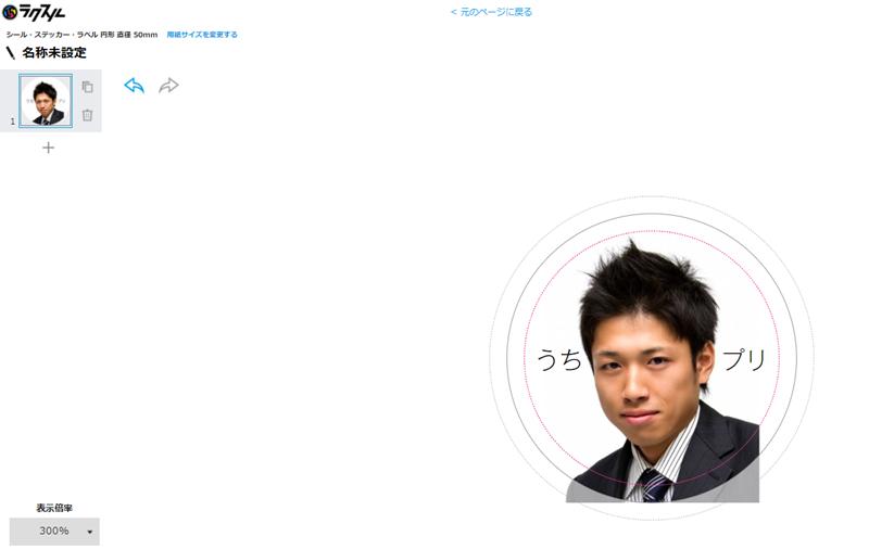 ラクスル編集ソフト