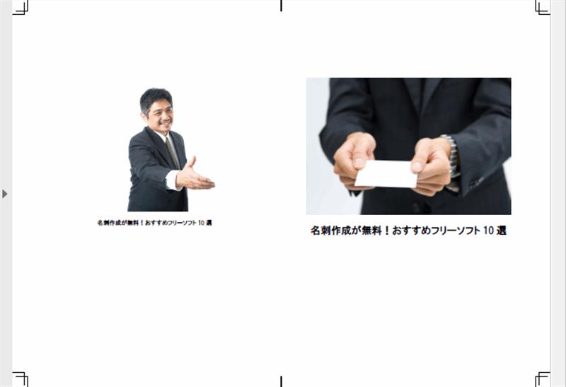 製本直送で自動変換された表紙