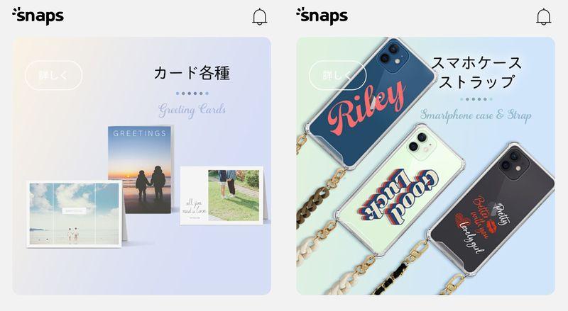 snapsスクリーンショット