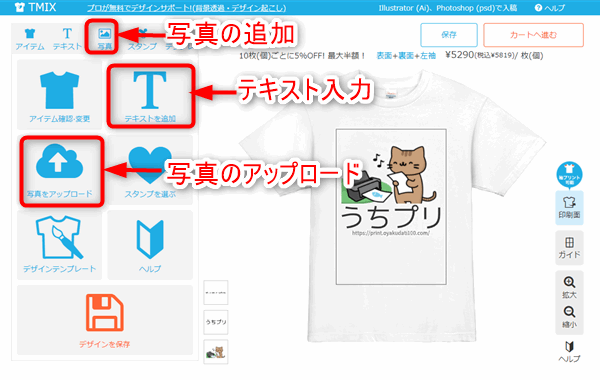 TMIXの編集画面