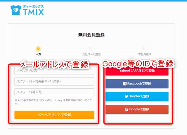 TMIXの会員登録-3