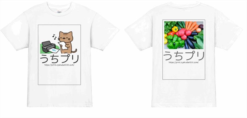 TMIXでデザインしたTシャツのデータ