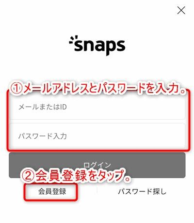 SNAPS 会員登録3