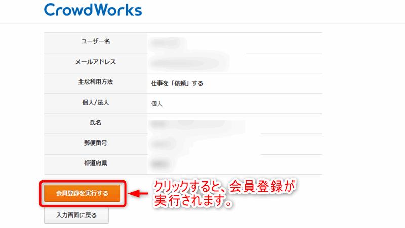 クラウドワークスの会員登録04